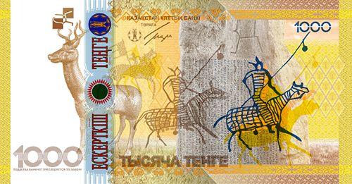 Казахстанский 1000 тенге