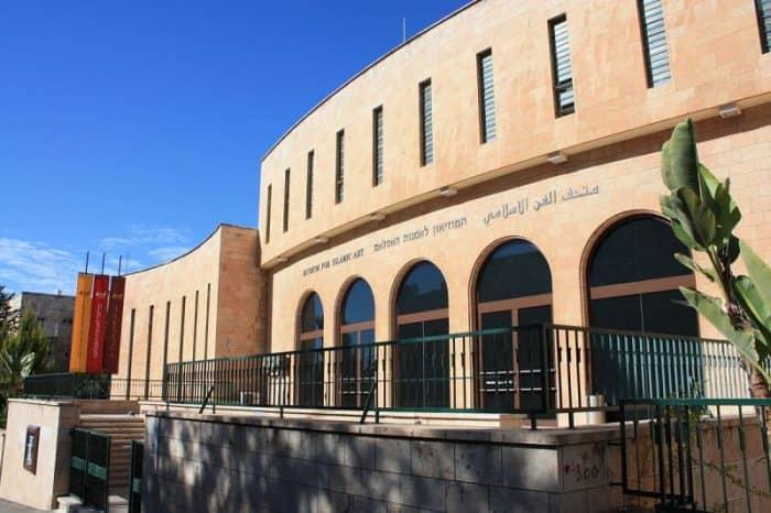 Музей мусульманского искусства