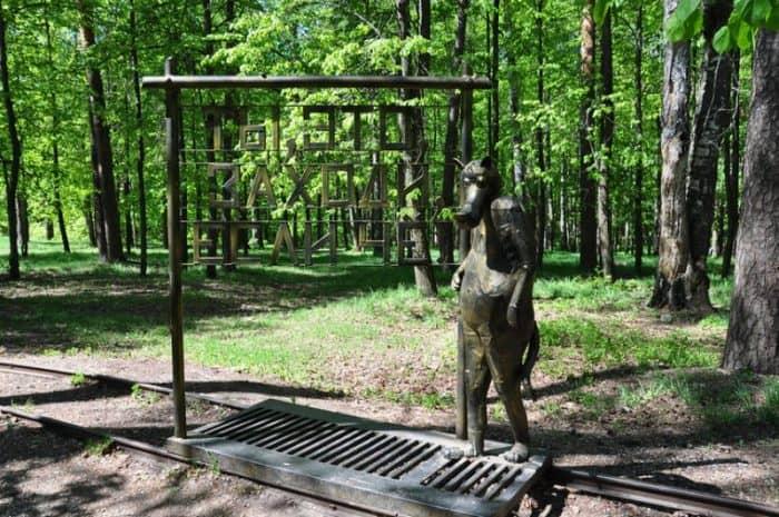 парк культуры и отдыха имени В. Я. Степанова